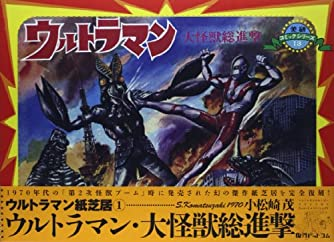 ウルトラマン紙芝居 1 ウルトラマン・大怪獣総進撃