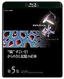 "NHKスペシャル 人体 神秘の巨大ネットワーク 第5集 ""脳""すごいぞ! ひらめきと記憶の正体 [Blu-ray]"