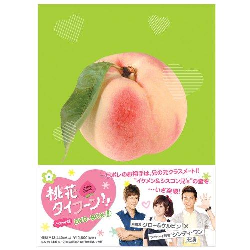 桃花タイフーン!! ノーカット版 DVD-BOX II (通常版)