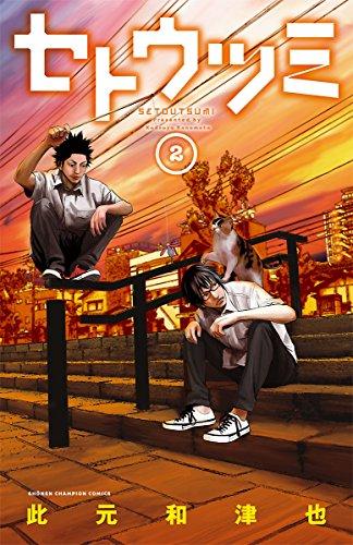 セトウツミ 2 (少年チャンピオン・コミックス) - 此元和津也