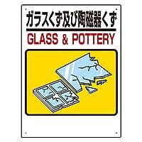 339-71 建設副産物分別標識 ガラスくず及び陶磁器