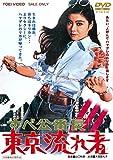 ずべ公番長 東京流れ者 [DVD] image