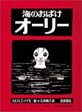 海のおばけオーリー (大型絵本 (17))