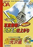 コクヨ インクジェットプリンタ用紙 高精細フォト出力用超光沢紙 A4 20枚 KJ-G1410