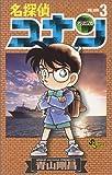 名探偵コナン (3) (少年サンデーコミックス)