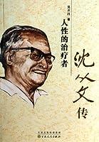Human healer - Chuan Shen Congwen(Chinese Edition)