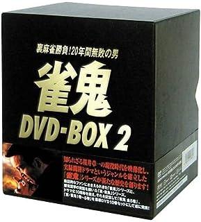 雀鬼 DVD-BOX 2 【限定版】