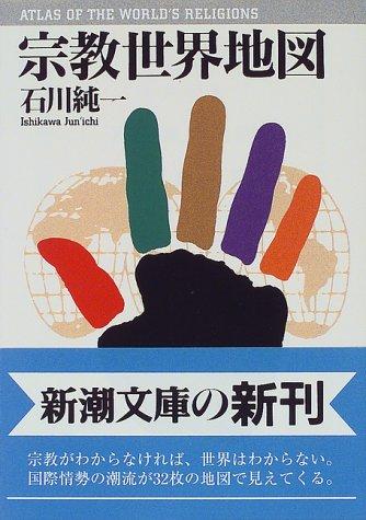 宗教世界地図 (新潮文庫)