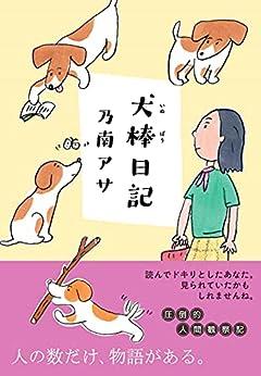 犬棒日記 (双葉文庫)