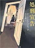 処刑宣告 (二見文庫―ザ・ミステリコレクション)