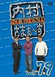 内村さまぁ~ず SECOND vol.79[DVD]