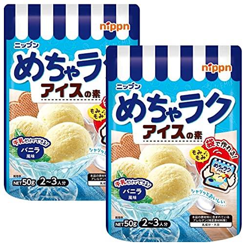 ニップン めちゃラク アイスの素 バニラ風味 50g ×2袋