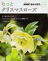 NHK趣味の園芸 プラス・ワン  もっとクリスマスローズ (生活実用シリーズ)