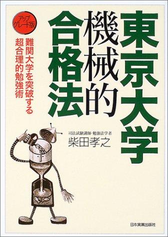 東京大学機械的合格法―アップグレード版 - 柴田 孝之