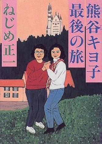 熊谷キヨ子最後の旅