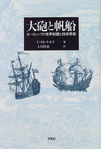 大砲と帆船―ヨーロッパの世界制覇と技術革新の詳細を見る