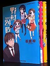 野村24時 コミック 全3巻完結セット (バンブーコミックス)