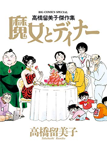 高橋留美子傑作集 魔女とディナー (ビッグコミックススペシャル)の拡大画像