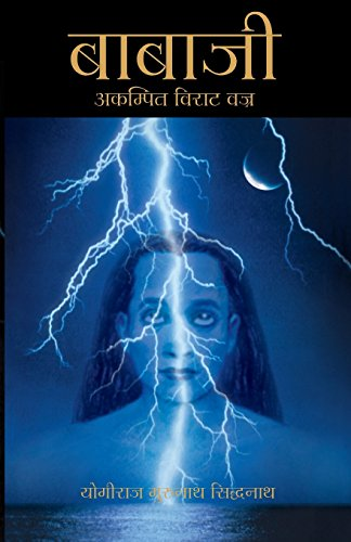 Compare Textbook Prices for Babaji - The Lightning Standing Still Special Abridged Edition - In Hindi Hindi Edition Abridged Edition ISBN 9780984095759 by Siddhanath, Yogiraj Gurunath