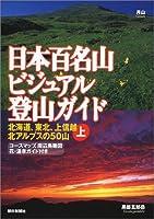 日本百名山ビジュアル登山ガイド〈上〉北海道、東北、上信越、北アルプスの50山