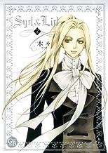Syd&Lid (2) (幻冬舎コミックス漫画文庫)