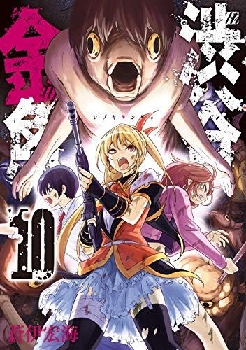 渋谷金魚(10) (ガンガンコミックス JOKER)の詳細を見る