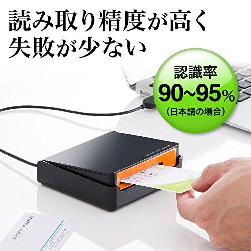 SANWASUPPLY(サンワサプライ)『USB名刺管理スキャナ(400-SCN005N)』