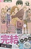 ココロ・ボタン 12 パスケース付き特装版 (Betsucomiフラワーコミックス)