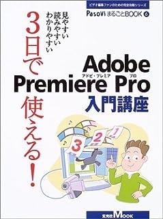 3日で使える!Adobe Premiere Pro入門講座―見やすい読みやすいわかりやすい (玄光社MOOK―PasoViまるごとBOOK-ビデオ編集ファンのための完全攻略シリーズ-)