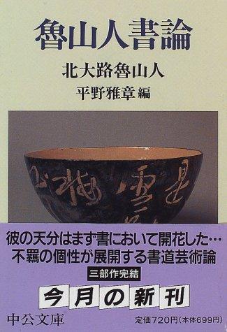 魯山人書論 (中公文庫)の詳細を見る