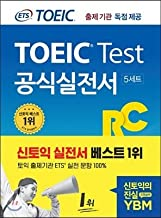 ETS New TOEIC Test RC (Korean Edition)