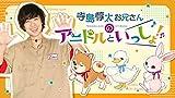 【DVD】寺島惇太お兄さんのアニドルといっしょ! 1[DVD]