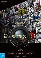 NHKスペシャル 新・映像の世紀 第2集 グレートファミリー 新たな支配者 超大国アメリカの出現 [Blu-ray]