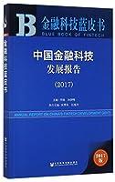 文化科技蓝皮书:文化科技创新发展报告(2017)