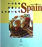 いつものたまごとじゃがいもで…Spain