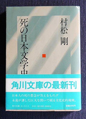 死の日本文学史 (角川文庫)