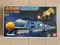 銀河鉄道999№222 ビオナス2号 6両編成精密モデル松本零士 プラモデル Nゲージ化ベース 戦闘車