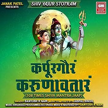 Karpur Gauram Karunavtara (108 Times Shiva Mantra Jaap)