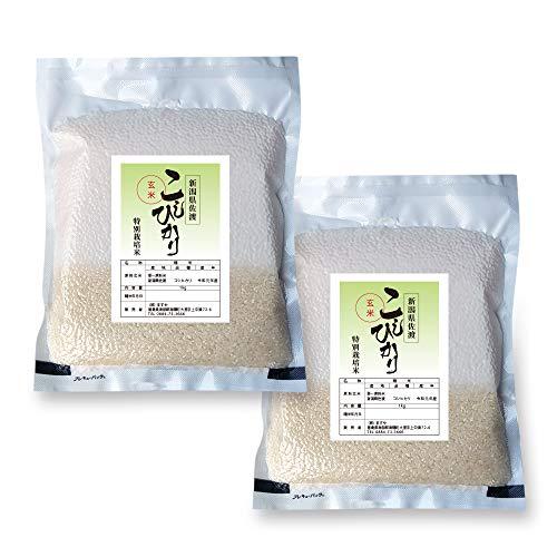 コシヒカリ 玄米 1kg×2袋 真空パック 令和元年産 新潟県佐渡産 特別栽培米