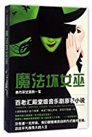 Wicked: The Life and Times of the Wicked Witch of the West (Chinese Edition)