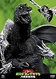 ゴジラモスラキングギドラ大怪獣総攻撃<東宝DVD名作セレクション>[DVD]