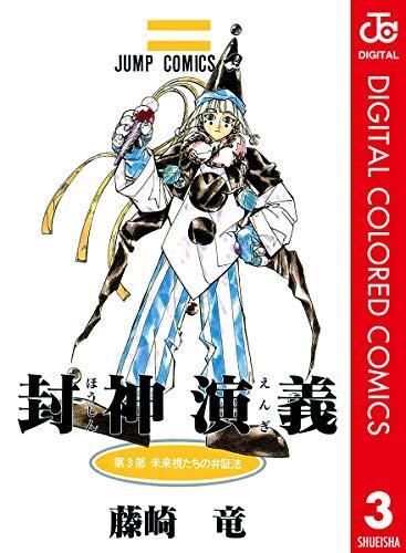 封神演義 カラー版 3 (ジャンプコミックスDIGITAL)