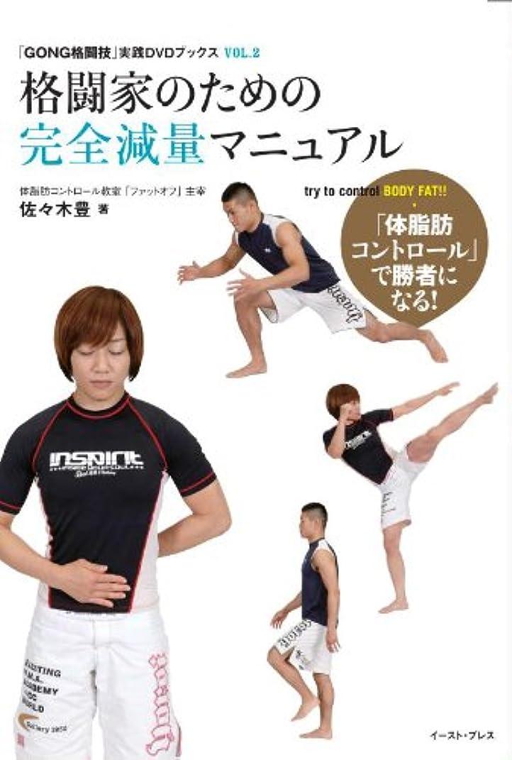 ピクニックをする不名誉ゼリー格闘家のための完全減量マニュアル (「GONG格闘技」実践DVDブックス)(DVD付)