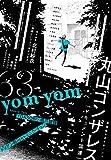 yom yom vol.63(2020年8月号)[雑誌]