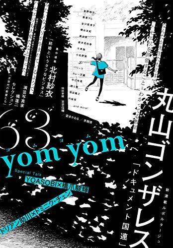 yom yom vol.63(2020年8月号)[雑誌]の詳細を見る