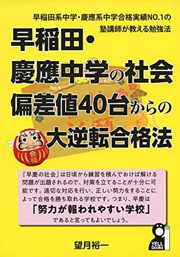 早稲田・慶應中学の社会 偏差値40台からの大逆転合格法の詳細を見る