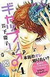 ギャップリ♂ プチデザ(4) (デザートコミックス)