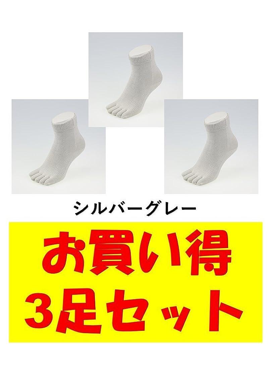 ドット発音存在するお買い得3足セット 5本指 ゆびのばソックス Neo EVE(イヴ) シルバーグレー Sサイズ(21.0cm - 24.0cm) YSNEVE-SGL