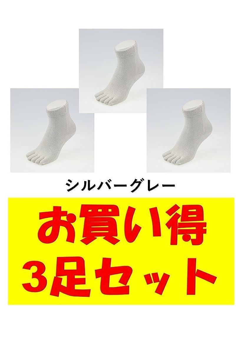 ヒゲ振幅細心のお買い得3足セット 5本指 ゆびのばソックス Neo EVE(イヴ) シルバーグレー iサイズ(23.5cm - 25.5cm) YSNEVE-SGL