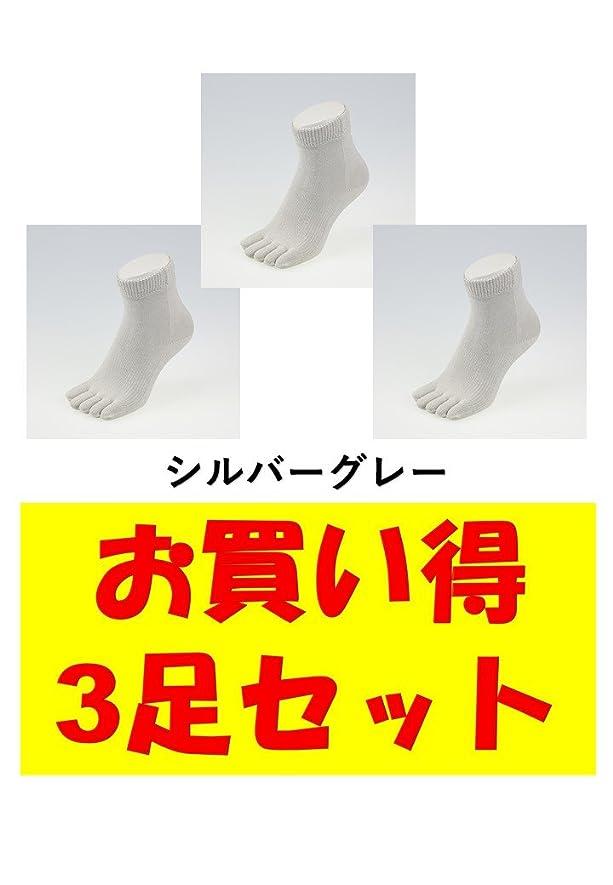 可動式オリエント塊お買い得3足セット 5本指 ゆびのばソックス Neo EVE(イヴ) シルバーグレー Sサイズ(21.0cm - 24.0cm) YSNEVE-SGL